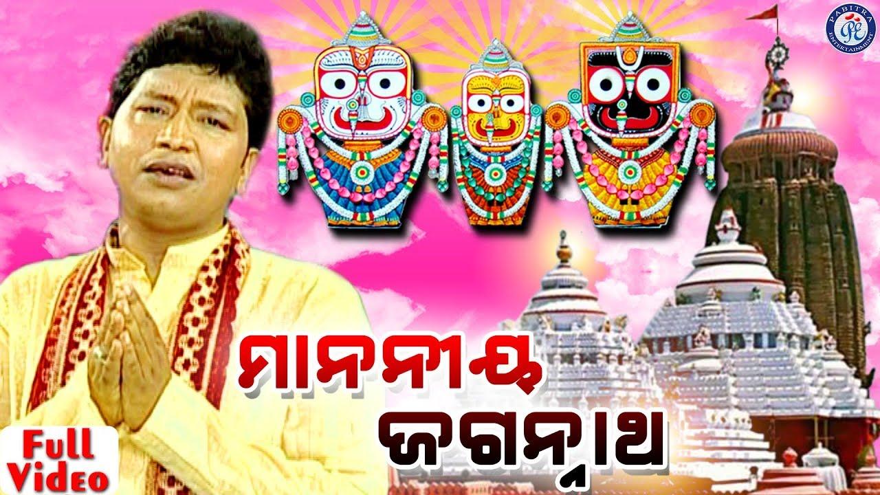 Manania Jagannatha - Superhit Odia Shree Jagannath Bhajan By Abhijit Majumdar #1