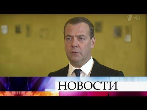 Дмитрий Медведев прокомментировал ситуацию вокруг инцидента с нефтепроводом