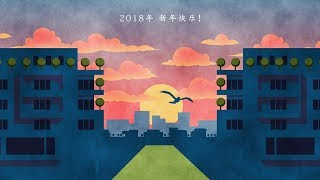 The CSTB wishes you a Happy New Year 2018 (in Chinese)