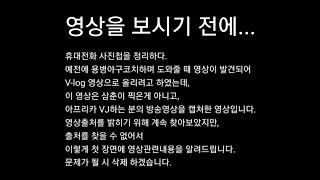 V-log) 삼춘 용병경기 포수보다!!