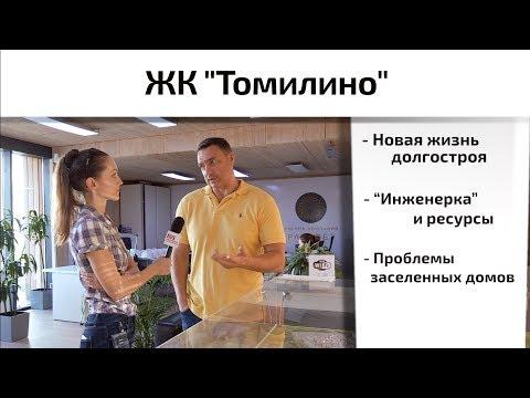 Обзор ЖК Томилино в Люберцах. Коммуникации, инфраструктура, интервью. Квартирный Контроль