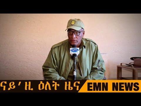 EMN NEWS ናይ'ዚ ዕለት ዜና -Wednesday, 11 November 2020[ Eritrean Media Network ]