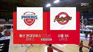 Download lagu 울산 현대모비스 vs 서울 SK H L MP3