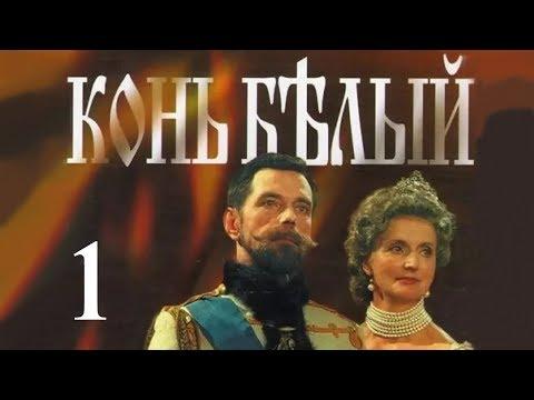 Конь белый - 1 серия (1993)
