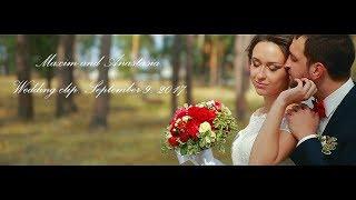 Максим и Анастасия. Свадебный клип.