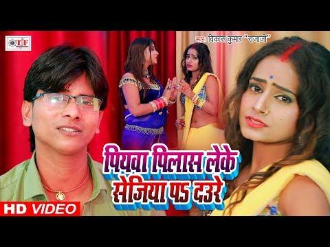Vikash Kumar Rajaji New Bhojpuri Song  Piyawa Pilash Leke Sejiya Pe Daure