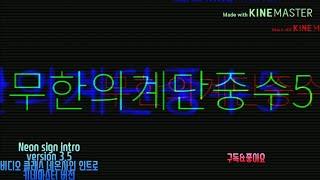 Intro version 3.5 | neon sign,…