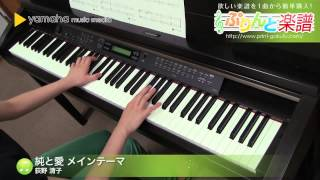使用した楽譜はコチラ http://www.print-gakufu.com/score/detail/96614...