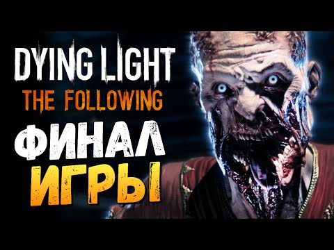 Dying Light: The Following - Финал Игры #12
