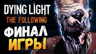 Dying Light: The Following - Финал Игры #12