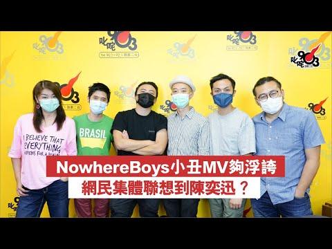 NowhereBoys小丑MV夠浮誇 網民「集體聯想」:陳奕迅!?