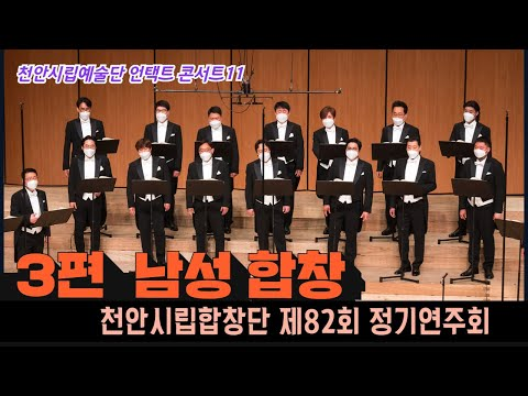 Ring de Banjo/ Stephen Foste - Away From the Roll of the Sea/ Allister MacGillivray - Cabaret / John Kander (독창 : 테너 윤형진, 바리톤 문요석) ? 코로나19 생활 ...