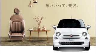 「フィアット500」の限定車『ルッソ』 登場! かわいさと上品さが漂う内外装