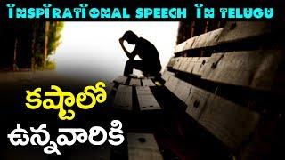 కష్టాలో ఉన్నవారి కోసం || Inspirational Speech About Life Success in Telugu || Volga Devotional