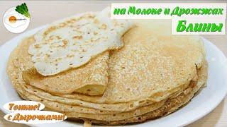 Дрожжевые блины с дырочками на молоке и сухих дрожжах — быстрый рецепт (yeast pancakes)