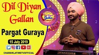 Dil Diyan Gallan Pargat Guraya Singer with Mukesh Vohra