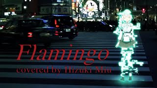 米津玄師 Flamingo / Covered by ヒヅキミウ【歌ってみた】