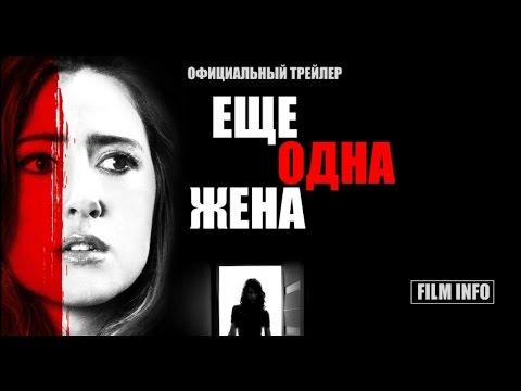 Еще одна жена (2016) Официальный трейлер