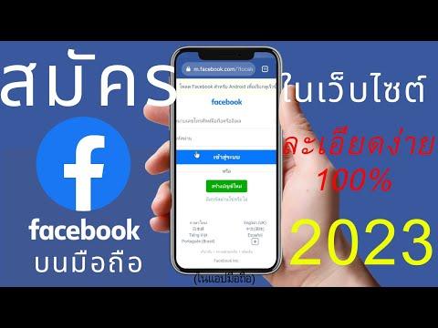 วิธีสมัครเฟสบุ๊ค(Facebook) ในเว็บไซต์ บนมือถือ 2021 ละเอียดง่าย100%  |  อ.เจ สอนกิจการออนไลน์ 99