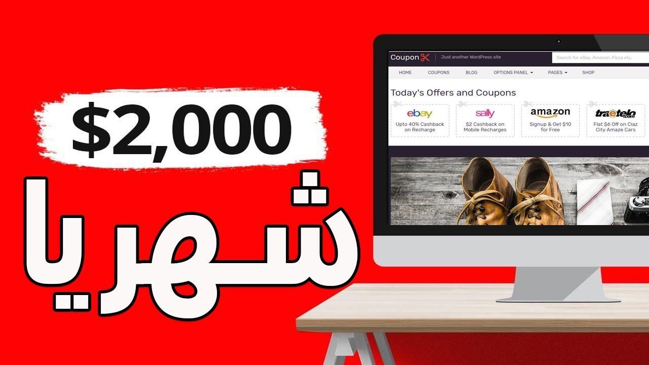 الربح من الانترنت لربح 2000 دولار شهريا عبر الافلييت #1
