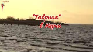 """""""Таврика"""" в Керчи. Часть2. Автор Максим Пикулов."""