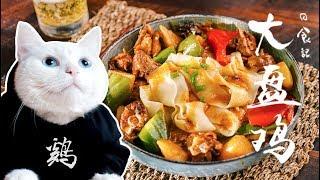 【大盘鸡】没去过新疆,还能没吃过大盘鸡吗?