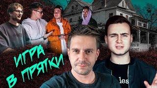 Игра в прятки с Чебурашами и Соболевым / Вечеринка блогеров