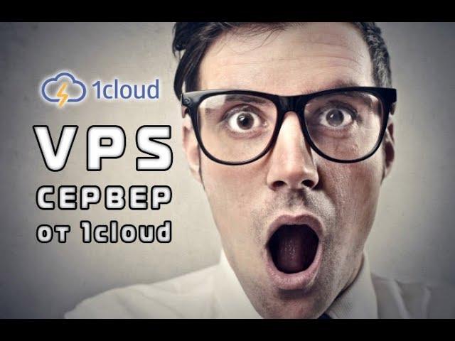 Как экономить на аренде сервера? VPS Сервер от 1cloud