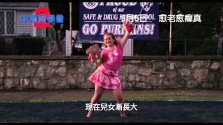 [電影預告]《中坑同學會2》(Grown Ups 2) 9月5日上映