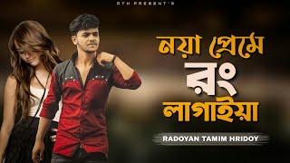 Noya Preme Rong Lagaiya | Radoyan Tamim Hridoy | New Bangla Song | 2020