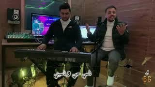 Enta Yalle [Cover] انت يلي كل الناس باسل غانم - توزيع فوزي الاسعد