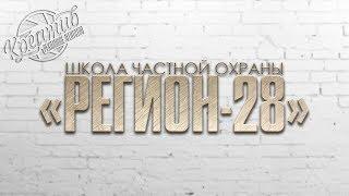 Школа частной охраны «Регион-28»