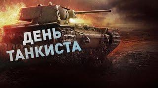 День танкиста в Кубинке! (Репортаж)