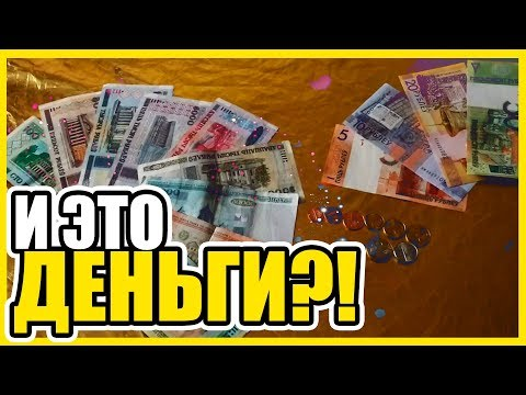 Небольшой обзор, Сравнение старых и новых белорусских денег. (До и после деноминации).
