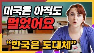 미국인이 한국 수업시간에 충격받은 이유
