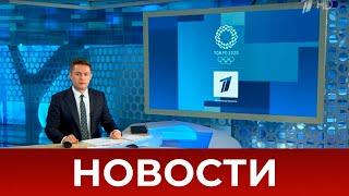 Выпуск новостей в 07:00 от 03.08.2021