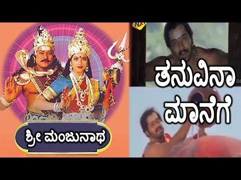 sri-manjunatha-ಶ್ರೀ-ಮಂಜುನಾಥ-kannada-movie-songs- -thanuvina-manege-video-song- -ambarish- -tvnxt