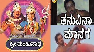 Sri Manjunatha-ಶ್ರೀ ಮಂಜುನಾಥ Kannada Movie Songs | Thanuvina Manege Video Song | Ambarish | TVNXT