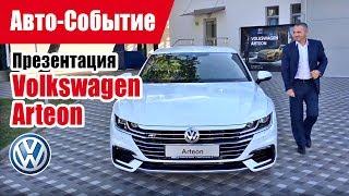 #Подбор UA Kiev. Тест Драйв Volkswagen Arteon.
