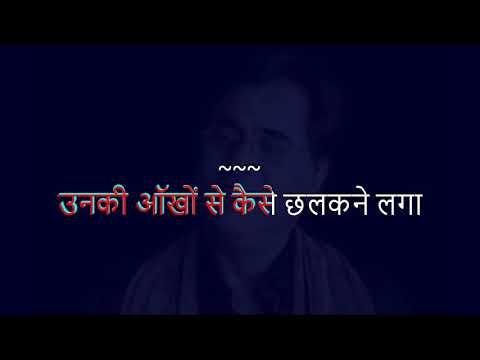 Jagjit Singh - Aap Ko Dekh Kar Dekhta Rah Gaya (Karaoke)