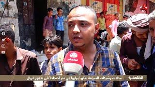 محلات وشركات الصرافة تغلق أبوابها في تعز احتجاجا على تدهور الريال