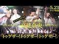 〜宮本生誕サプライズゲスト〜【「トゥゲザー!トゥゲザー!トゥゲザー!」5.21ライブ映…