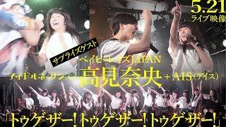 5月21日に下北沢GARDENにて行われた「スマイルネッサンスvol.27 ~宮本...