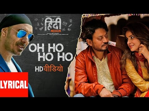 Oh Ho Ho Ho (Remix) Lyrical Video | Irrfan Khan ,Saba Qamar | Sukhbir, Ikka