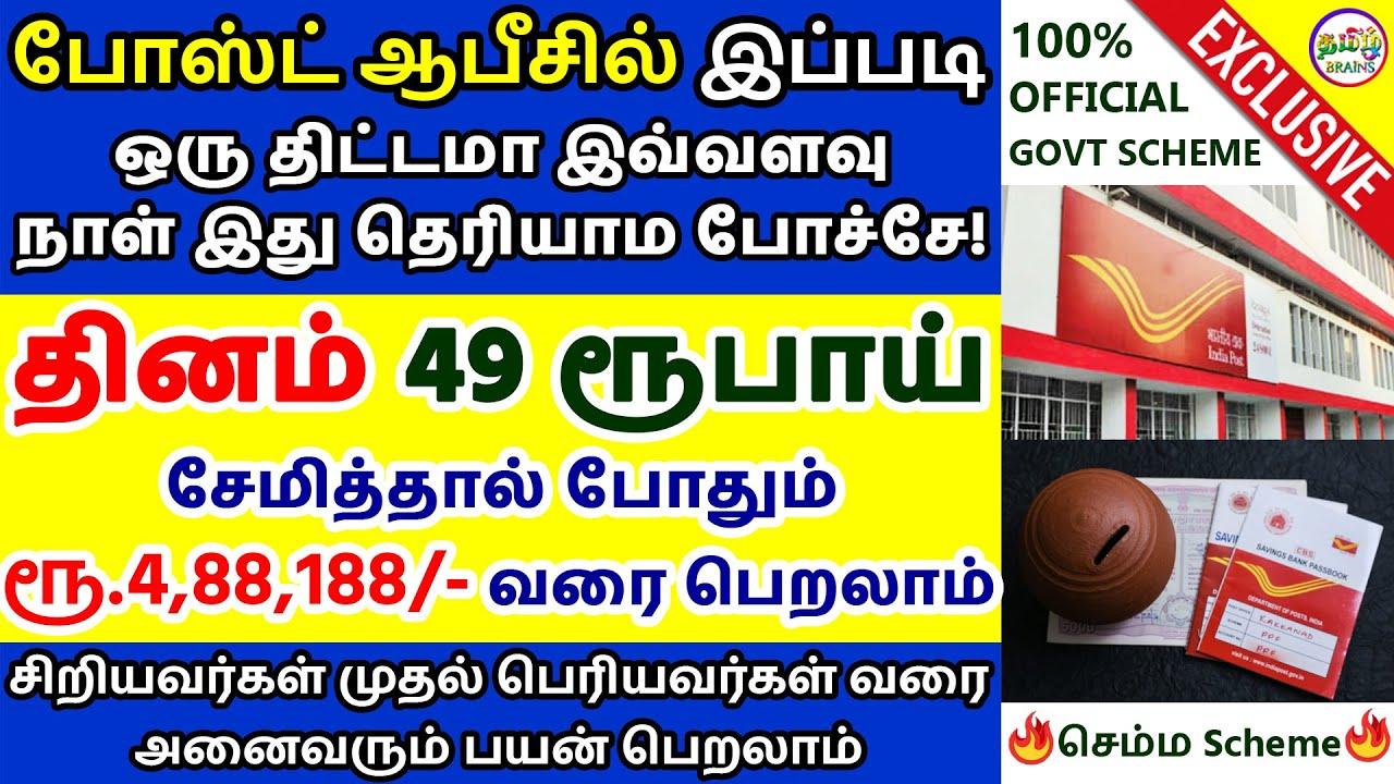 🔥சூப்பர் சேமிப்பு திட்டம்! 🔥 | போஸ்ட் ஆபீஸ் சேமிப்பு திட்டம்  | PPF Scheme in Tamil | TAMIL BRAINS