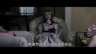 【安娜貝爾回家囉】30秒亡美編年史篇