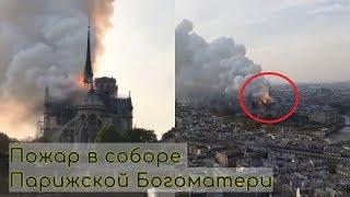 Пожар в соборе Парижской Богоматери / Пожар в Нотр-Даме