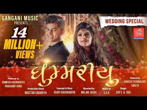 Ghoomariyu   Wedding Special 2020   New Gujarati Song 2020   Twinkal Patel   Gangani