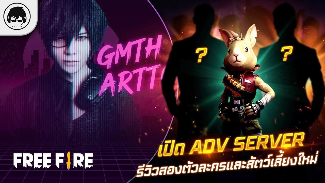 Download [Free Fire]EP.354 GM Artto เปิด Adv Server รีวิวสองตัวละครและสัตว์เลี้ยงใหม่