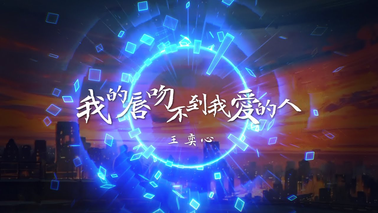 我的唇吻不到我愛的人 王奕心【動態歌詞Lyrics】 - YouTube
